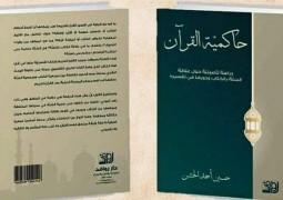 """كتاب """"حاكمية القرآن"""" في بضعة أسطر    ✍️لسماحة العلامة الشيخ #حسين الخشن"""