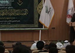 مركز التعليم الأكاديمي يختتم المسابقة القرآنية الفرقية الرابعة لطلبة الجامعات والمعاهد العراقية