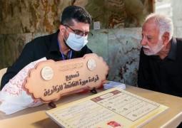 مشروع قرآني في ذكرى رحيل الرسول الأكرم لزائري العتبة العلوية المقدسة