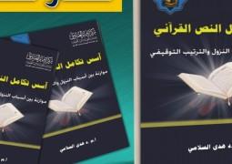 صدر حديثاً عن مركز الامام الصادق (عليه السلام) في النجف الاشرف كتاب: