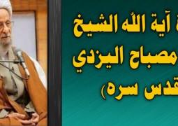 سيرة آية الله الشيخ تقي مصباح اليزدي ( قدس سره)