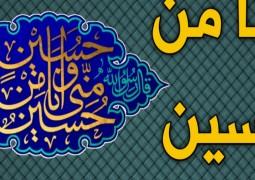 وأنا من حسين