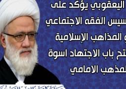 المرجع اليعقوبي يؤكد على أهمية تأسيس الفقه الاجتماعي ويدعو المذاهب الإسلامية كافة لفتح باب الاجتهاد اسوة بالمذهب الامامي