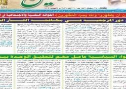 نشرة الصادقين تصدر بالعدد المائتان واثنا عشر بتاريخ 28-رمضان-1442