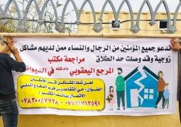 كوادر مكتب المرجع اليعقوبي في الديوانية تنظم حملة تحت عنوان (الحد من ظاهرة الطلاق والتفكك الاسري)