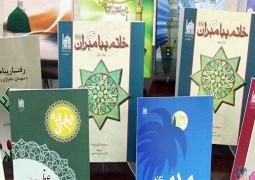 مجمع البحوث الإسلامية للعتبة الرضوية يصدر قائمة كتبه الصادرة حول الرسول الأكرم (ص)