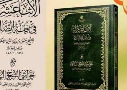 مركزُ الشيخ الطوسيّ يسلّط الضوء على تراث صاحب المعالم والشيخ البهائيّ