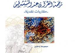 صدورُ كتاب ترجمة القرآن عند المستشرقين