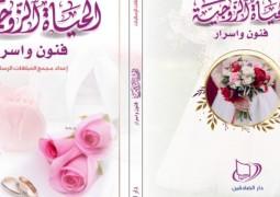 صدر حديثاً كتاب ( الحياة الزوجية فنون واسرار )