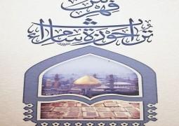ازاحة الستار عن الاصدار الخمسين لمركز تراث سامراء (فهرس تراث حوزة سامراء)