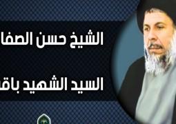 السيد باقر الصدر قدس على لسان العلماء