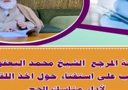 سماحة المرجع  الشيخ محمد اليعقوبي يجيب على استفتاء حول اخذ اللقاح لأداء مناسك الحج