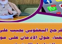 المرجع اليعقوبي يحيب على استفتاء حول الإدمان على مواقع التواصل الاجتماعي