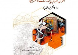 إصدارٌ جديد من سلسلة القرآن في الدراسات الغربيّة