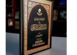 (أثر اختلاف المصاديق في تفسير القرآن الكريم) من إصدارات معهد القرآن الكريم النسويّ