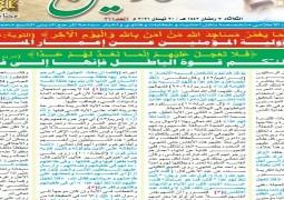 نشرة الصادقين تصدر بالعدد المائتان وأحد عشر