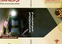 صدور كتاب - المعرفة وتطبيقاتها الجدلية في مدرسة الإمام الصادق (ع)