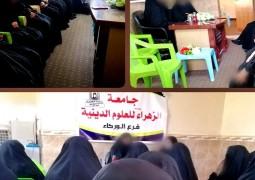"""(دور المرأة في فكر الامام الصادق ع ) في ندوة نظمتها جامعة الزهراء"""" ع"""" فرع الوركاء"""