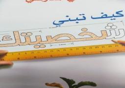 صدر حديثاً: كتاب كيف تبني شخصيتك  لاية الله السيد_هادي_المدرسي
