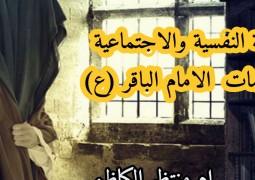 التربية النفسية والاجتماعية في كلمات  الامام الباقر (ع) ..  بقلم ام منتظر الكاظمي
