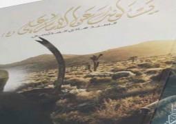 صدر حديثاً: كتاب يسألونك عن الإمام علي عليه السلام  سماحة اية الله السيد هادي المدرسي  ( دام الله ظله )