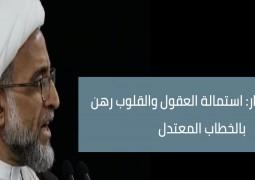 الشيخ الصفار: استمالة العقول والقلوب رهن بالخطاب المعتدل