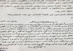 اجاب المرجع الديني السيد محمد سعيد الحكيم، على مجموعة من الاستفتاءات بخصوص الحكم الشرعي، بمعاملة النساء العائدات بعد اختطافهن من قبل داعش.