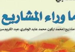صدر حديثا عن مؤسسة الانتشار العربي   كتاب : ما وراء المشاريع
