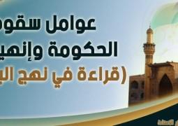 عوامل سقوط الحكومات وانهيارها  الشيخ ميثم الفريجي