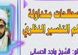 مصطلحات متداولة في علم التفسير النظريّ   بقلم الشيخ ماجد الحساني