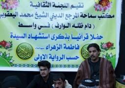 محفل قرآني لاحياء الليالي الفاطمية في مكتب المرجع اليعقوبي بواسط