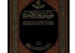 صدور خمسة أجزاء من موسوعة الإمامة في التراث الكلاميّ عند الإماميّة