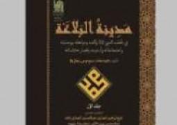 """العتبة الرضوية المقدسة تصدر كتابا تحت عنوان """"مدينة البلاغة"""""""