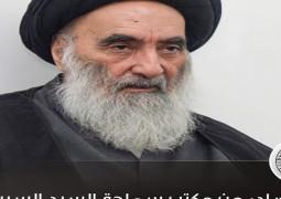 بيان صادر من مكتب السيد السيستاني في إدانة التفجيرين الارهابيين في ساحة الطيران