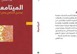 صدر حديثا كتاب الميتامعرفة للشيخ ليث العتابي