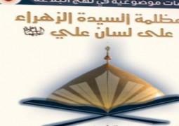 صدر حديثا من مركز الإمام الصادق عليه السلام للدراسات والبحوث الاسلامية