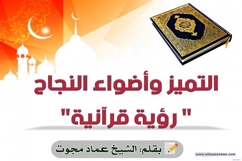 """التميز وأضواء النجاح """" رؤية قرآنية""""  الشيخ عماد مجوت"""