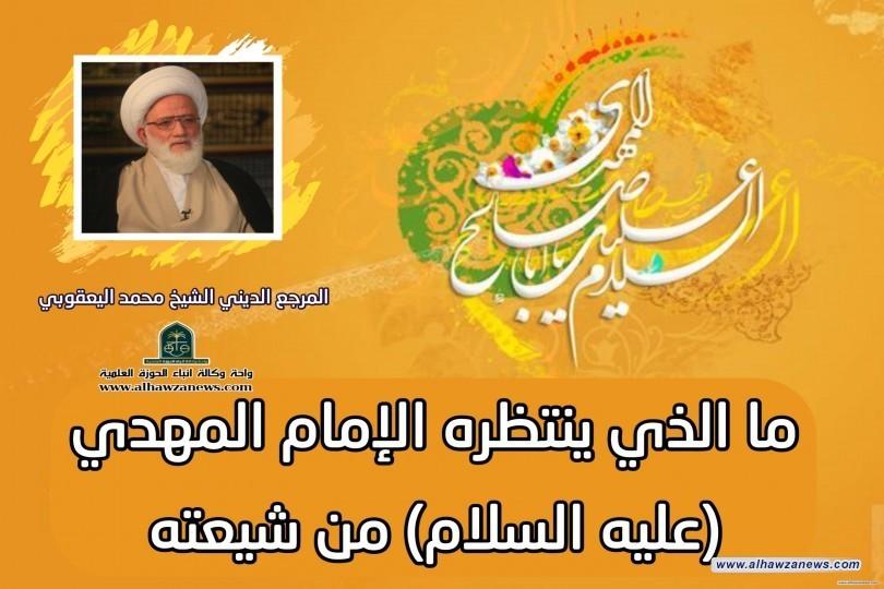 المرجع اليعقوبي : ما الذي ينتظره الإمام المهدي (عليه السلام) من شيعته