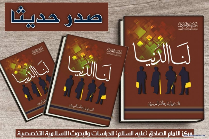 صدر حديثا عن مركز الامام الصادق (عليه السلام) للدراسات والبحوث كتاب:     ( لنا الدنيا )