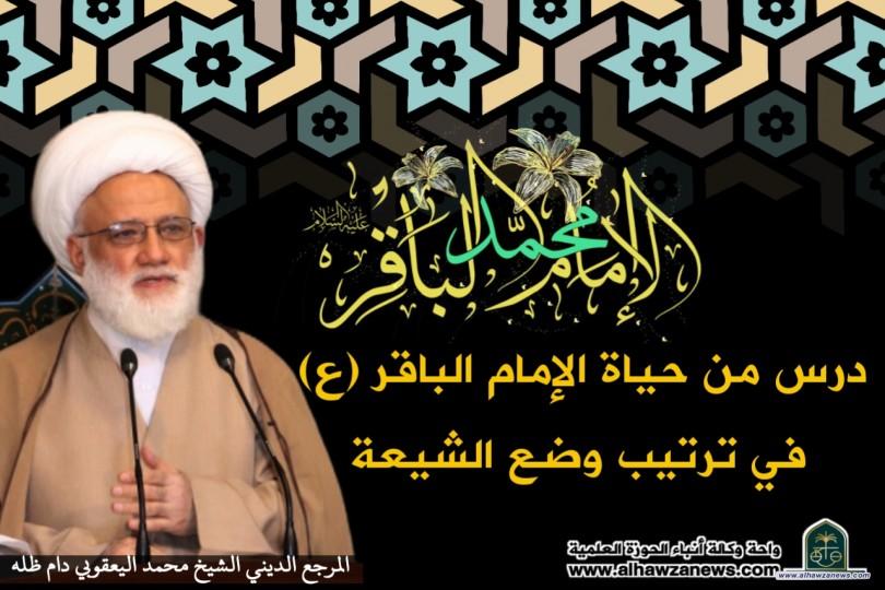درس من حياة الإمام الباقر (عليه السلام) في ترتيب وضع الشيعة