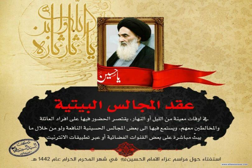 مكتب السيد السيستاني يجب على استفتاء حول مراسم عزاء الامام الحسين (عليه السلام) في شهر المحرم الحرام عام 1442 هـ