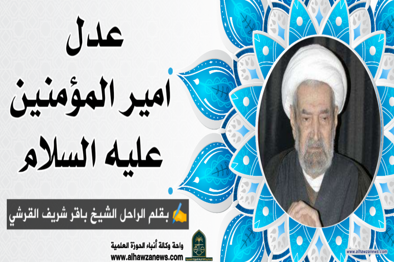 عدل امير المؤمنين عليه السلام... بقلم الراحل الشيخ باقر شريف القرشي