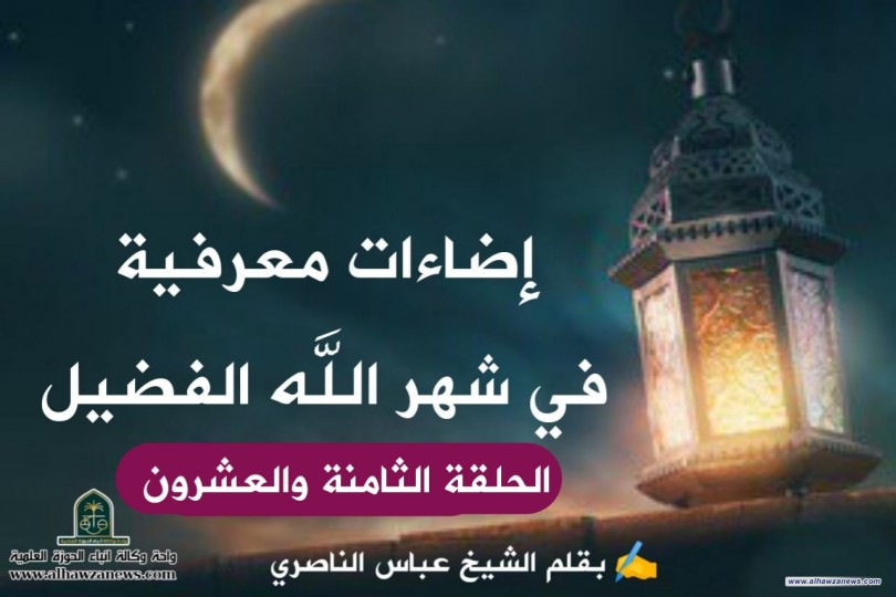 إضاءات معرفية في شهر الله الفضيل الحلقة الثامنة والعشرون