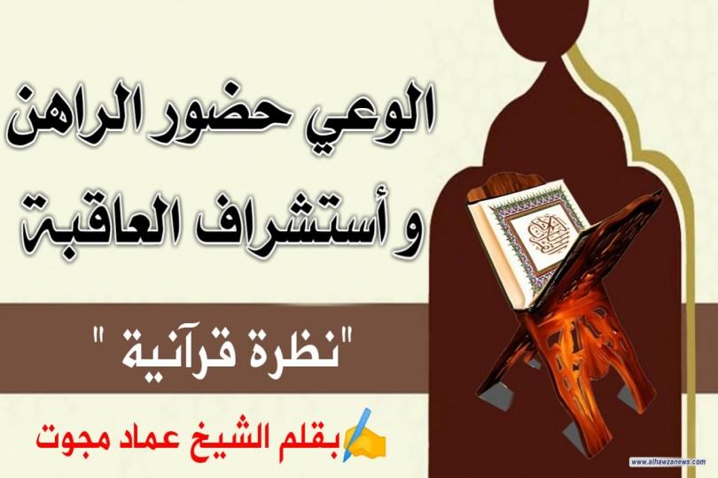 """الوعي حضور الراهن و أستشراف العاقبة   """"نظرة قرآنية """""""