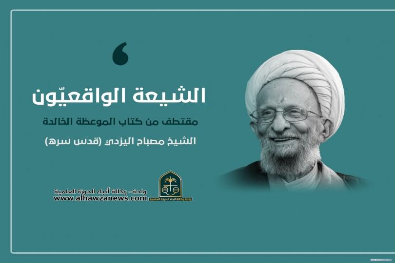 ???? الشيعة الواقعيّون ???? من كتاب: الموعظة الخالدة  ✍ الشيخ مصباح اليزدي (قدّه)