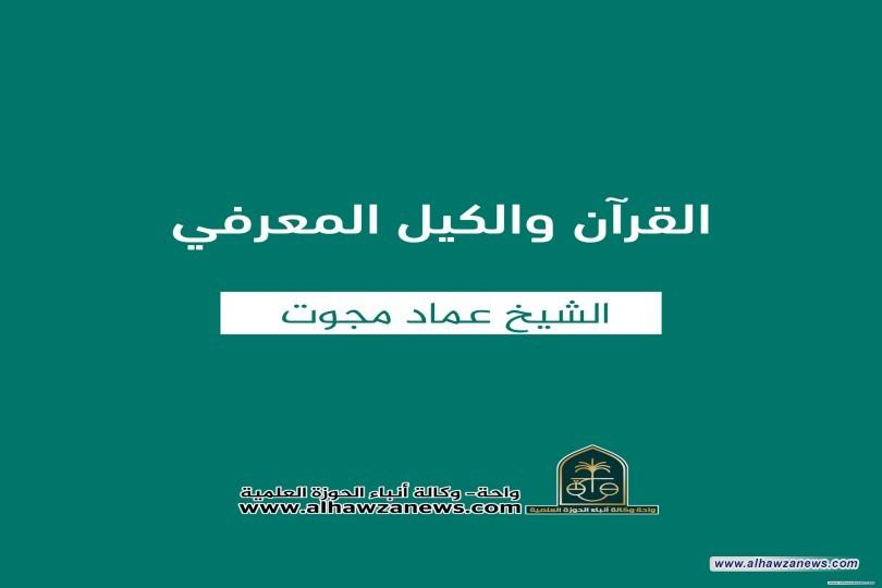 ♦️ القرآن والكيل المعرفي     الشيخ عماد مجوت