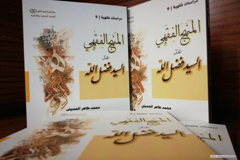 صدر حديثاً  عن مركز ابن إدريس الحلي للتنمية الفقهية والثقافية من سلسلة دراسات فقهية (٩)  (المنهج الفقهي عند السيد فضل الله)