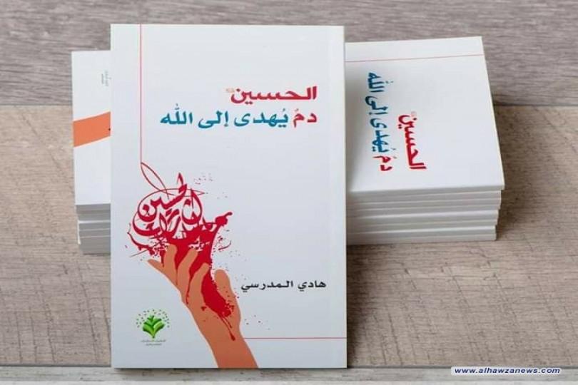 صدر_حديثاً     كتاب:  الحسين دمٌ يُهدى إلى الله     تأليف: السيد هادي الموسوي