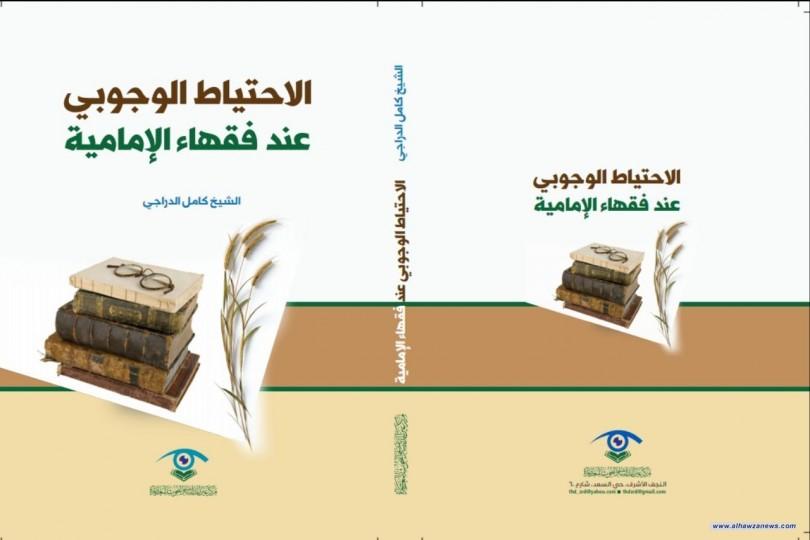 صدر عن مركز عين للدراسات والبحوث المعاصرة كتاب (الاحتياط الوجوبي عند فقهاء الإمامية) للشيخ كامل الدراجي