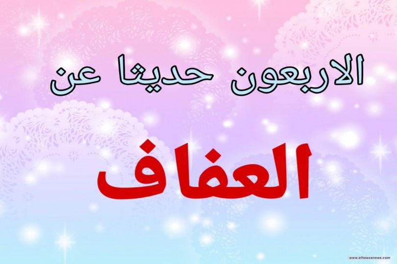 بمناسبة يوم العفاف العالمي....الاربعون حديثا عن العفاف....    اعداد الشيخ رائد الحسيناوي